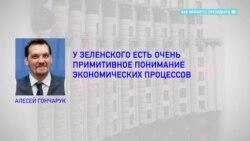 Прослушка Гончарука: все о скандале, после которого премьер Украины подал в отставку