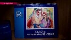 Ранние аборты - запретная тема в Кыргызстане