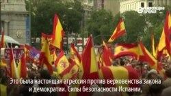 Власти в Мадриде и Каталонии реагируют на прошедший референдум о независимости