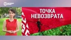 Итоги: Беларусь, точка невозврата