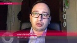 """Полозов: """"Савченко написала заявление, чтобы российские врачи не применяли к ней какие-либо манипуляции"""""""