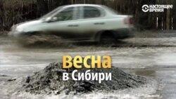 Весна в России: асфальт сошел вместе со снегом, на дорогах - потоки воды