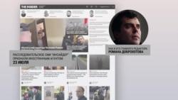 The Insider и другие: как и за что преследуют независимые медиа в России