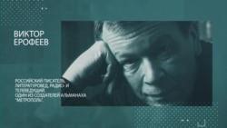"""Ерофеев: """"Режим стареет и делает все больше ошибок, уже переходящих в крик, истерику"""""""
