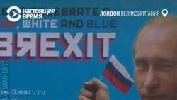 В Лондоне появились билборды с Путиным, благодарящие за брекзит