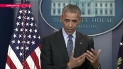 Барак Обама о взаимоотношениях США и России