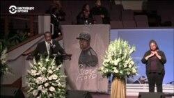 Америка: похороны Флойда, реформа полиции и жизнь после коронавируса