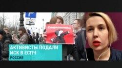 Обратившаяся в ЕСПЧ активистка – о протестном движении в России