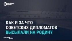 Как и за что советских дипломатов высылали на родину