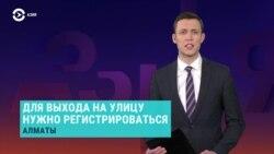 Азия: новые правила карантина в Казахстане