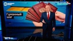 Смотри в оба: соблазн российским паспортом
