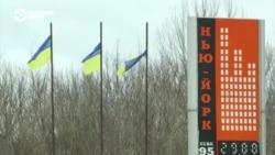 Нью-Йорк на Донбассе: зачем переименовывают украинский поселок?