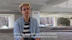 """""""Ты слишком милый, чтобы быть парнем"""". История Артема, трансгендера из Кыргызстана"""