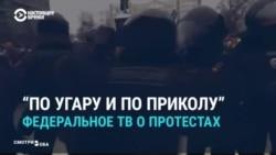 """""""Политические педофилы"""". Как госТВ России освещало протесты 23 января"""