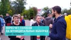 Сход в поселке Лисий Нос протестует против манипуляций на выборах в Петербурге