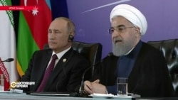 Вынужденные друзья. Как Иран стал главным союзником России на Ближнем Востоке