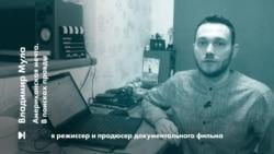 Реальный Монолог: Владимир Мула