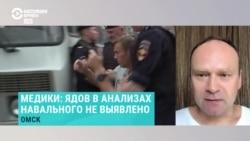 Политолог Федор Крашенинников – о диагнозе Навального