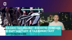 Азия: Казахстан поможет патронами Кыргызстану и Таджикистану