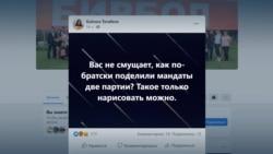 """""""Нет слов!"""" и """"Не смущает, как по-братски поделили мандаты две партии?"""" Кыргызстанцы возмущены результатами выборов"""