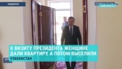 В Узбекистане накануне визита президента подарили дома, а потом забрали