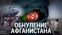 """Итоги: """"обнуление"""" Афганистана"""
