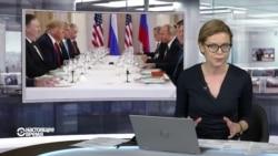 Итоги дня: как прошел саммит Россия – США