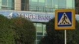 Казахстанский Tengri Bank лишили лицензии