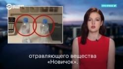"""Бутылка с """"Новичком"""": новые подробности отравления Навального"""