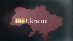 В Украине / на Украине по-английски. Как тремя буквами обидеть целую страну
