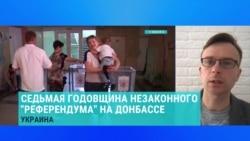 """Что изменилось на Донбассе через семь лет после """"референдума"""""""