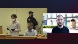 """Обвинение запросило девять и шесть лет для обвиняемых по делу """"Сети"""""""