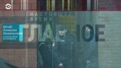 Главное: работа штабов Навального приостановлена