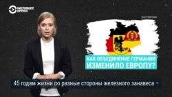 Как объединение Германии изменило Европу
