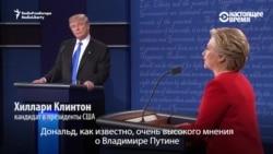 Дональд Трамп и Хиллари Клинтон спорят о Путине и кибератаках