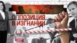 Итоги: куда бегут белорусы
