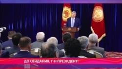 Азия: последний день Атамбаева. 24 ноября