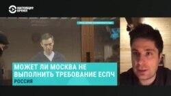 Может ли Россия не исполнить требование ЕСПЧ об освобождении Навального?