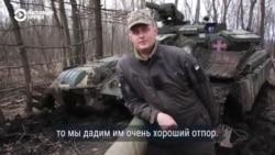 """""""Мы им дадим хороший отпор"""": украинские военные – о стягивании российских войск к границе"""