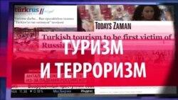 СМОТРИ В ОБА: В Турцию не поеду!