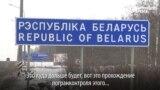 """""""Обострение"""" между Россией и Беларусью: почувствуй на себе"""