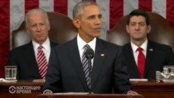 Конгресс и политологи обсуждают ежегодную речь Обамы