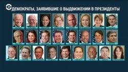 Америка: демократы готовятся к дебатам