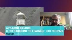 """""""Это прорыв, причем без внешнего посредника"""": политолог о соглашении по границе между Узбекистаном и Кыргызстаном"""