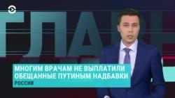 """Главное: медикам в России не платят """"коронавирусные"""" надбавки"""