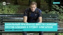 Главное: Навальный в Европарламенте, Лукашенко в больнице