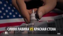 Реакция мировых СМИ на американские выборы