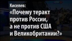 """Дмитрий Киселев: """"Почему теракт против России, а не против США или Великобритании?"""""""