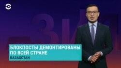 Азия: Казахстан без блокпостов и новый конфликт на границе двух стран Азии