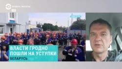 Что происходит в Гродно, где власти пошли на уступки протестующим
